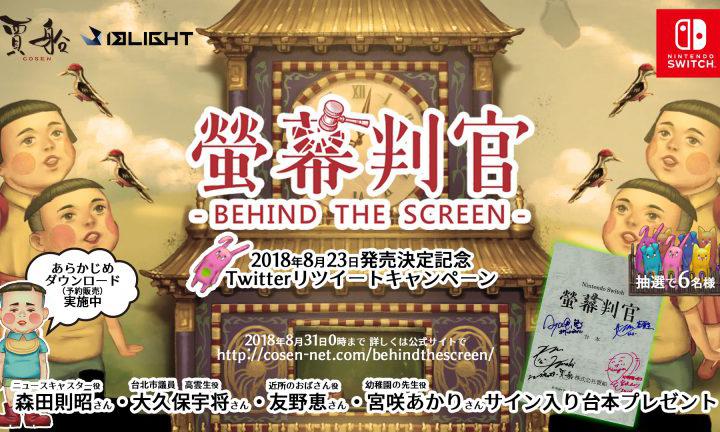 【台灣團隊開發遊戲《螢幕判官》於多國開放預購,預定8/23正式上架NS!】