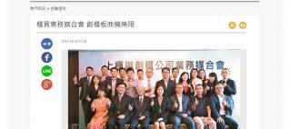 弘遠數位娛樂參加櫃買中心舉辦之「107年度上櫃與創櫃公司業務媒合會」