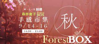 森林盒子 – 秋。手感市集。快閃活動