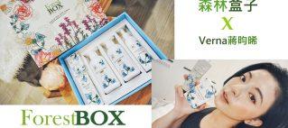 弘遠數位娛樂電商品牌「森林盒子」,邀請知名網紅-健身美少女Verna合作宣傳