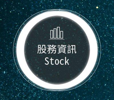 「投資人關係」股務資訊