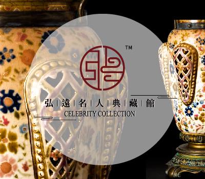 【自有品牌】7513 名人典藏館