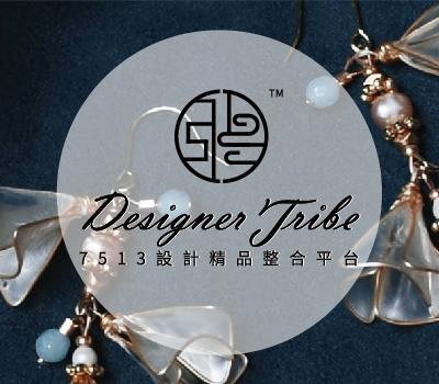 【自有品牌】7513 設計精品