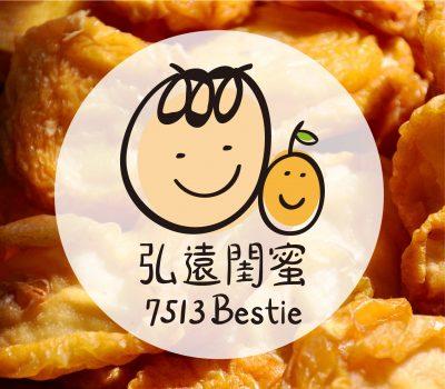 【自有品牌】閨蜜 Bestie