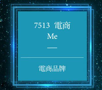 「事業群」7513 Me 購物平台