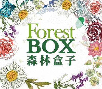 【自有品牌】森林盒子 ForestBOX