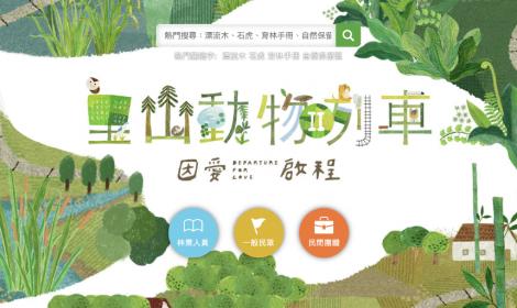 【友情連結】林務局:里山動物列車 因愛啟程